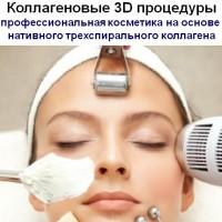 Биодент предлагает: коллагеновые 3D процедуры.