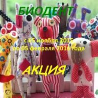 Акция Биодент- игрушки ручной работы для мобильных телефонов!